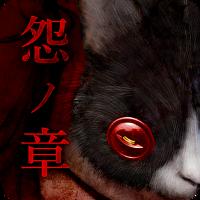 脱出ゲーム 呪巣 -怨ノ章- トラウマ級の呪い・恐怖が体験できるホラー脱出ゲーム