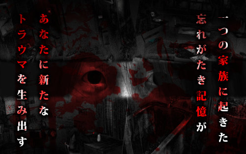 脱出ゲーム呪巣-怨ノ章-トラウマ級の呪い・恐怖が体験できるホラー脱出ゲーム