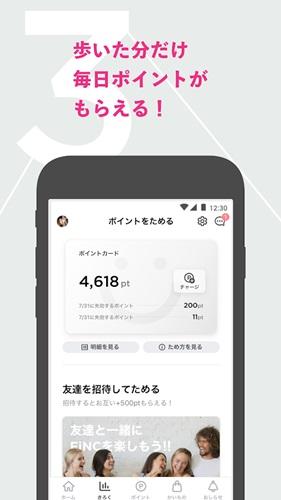 ダイエット/ヘルスケアアプリ「FiNC/フィンク」体重/食事/歩数/睡眠/生理などをまとめて記録