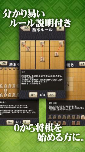 百鍛将棋初心者向け-ゼロから始めて強くなる入門将棋アプリ