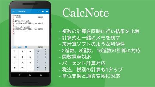 CalcNote–計算式電卓