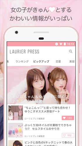 ローリエプレス–メイク、コスメ、ファッションが分かる!無料おしゃれ情報アプリ