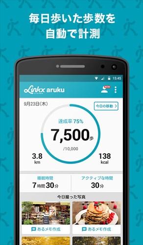 リンククロスアルク-ウォーキングの記録が自動で取れる!歩数計で日々のお散歩を楽しもう!