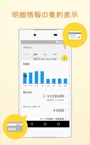 マネレコ-ドコモの安心、簡単、便利な無料家計簿アプリ-