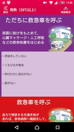 MySOS救命・救急応急手当ガイドAEDマップ