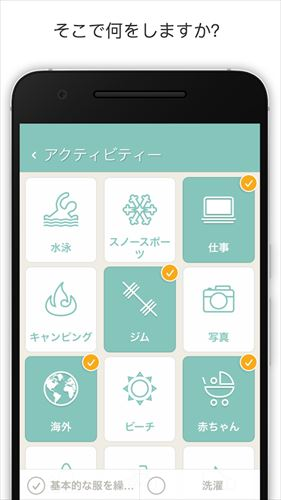 PackPoint旅行用パッキングリスト