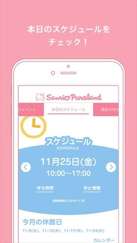サンリオピューロランド公式アプリ