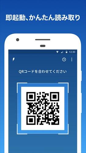 QRコード読み取りアプリYahoo!QRコードリーダー