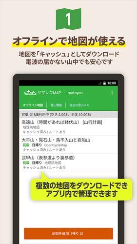 ヤマレコMAP–登山・ハイキング用GPS地図アプリ