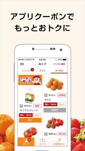 ヤオコーアプリ