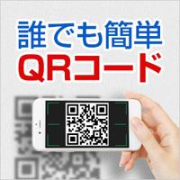 使いやすいQRコードアプリ