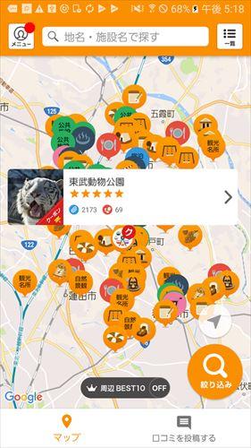 いこーよ–子どもとおでかけ情報・旅行・観光・イベント・レジャーの親子向け子育て地図アプリ