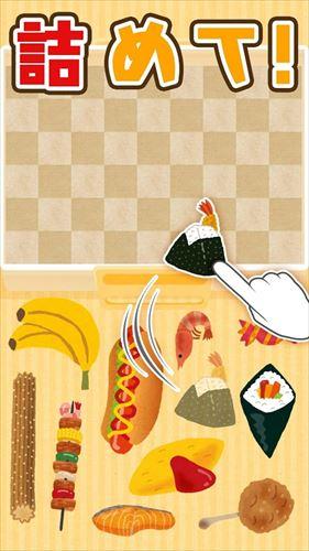 お弁当パズルで脳トレ!ブロックパズル-キチント-