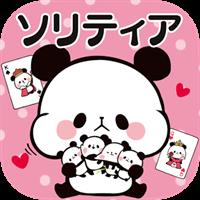 もちもちぱんだソリティア【公式アプリ】無料トランプゲーム