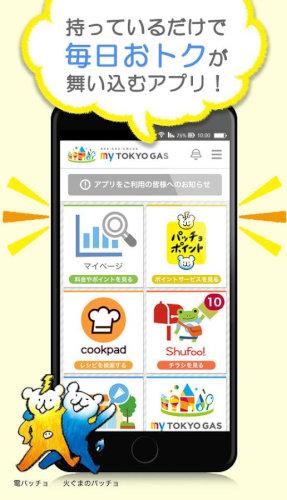 【東京ガス】myTOKYOGAS