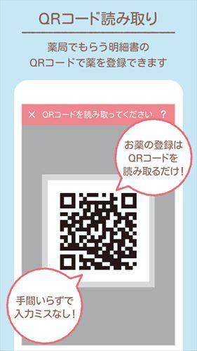 おくすり手帳Link-お薬登録が簡単な電子お薬手帳アプリ