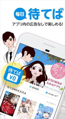 ピッコマ–人気マンガが待てば無料の漫画アプリ