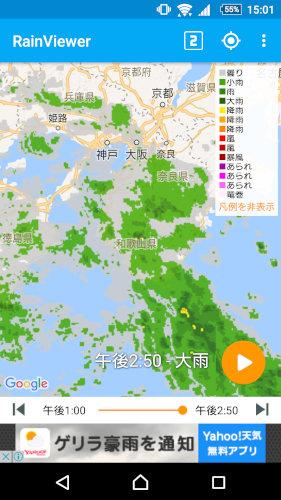 RainViewer:ライブ気象レーダー