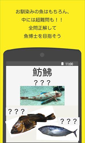 読めないと恥ずかしい魚漢字
