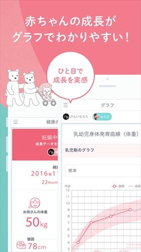 母子健康手帳アプリ妊娠から出産後まで赤ちゃんの成長を学べる