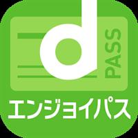 dエンジョイパス-優待が使い放題!初回31日間無料