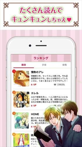 マンガMELT–恋愛マンガ/少女マンガ全巻読み放題でのマンガアプリ