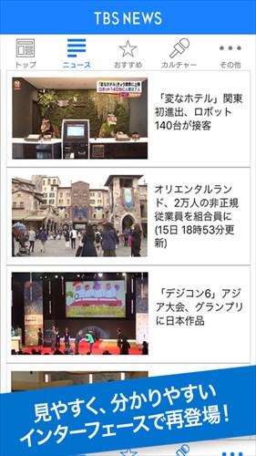TBSニュース-テレビ動画が見られる無料ニュースアプリ