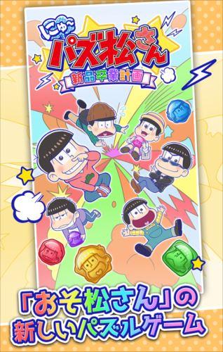 にゅ~パズ松さん新品卒業計画【おそ松さんパズルゲーム】