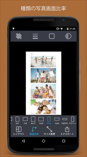 PicStitch–携帯電話の最良コラージュアプリ
