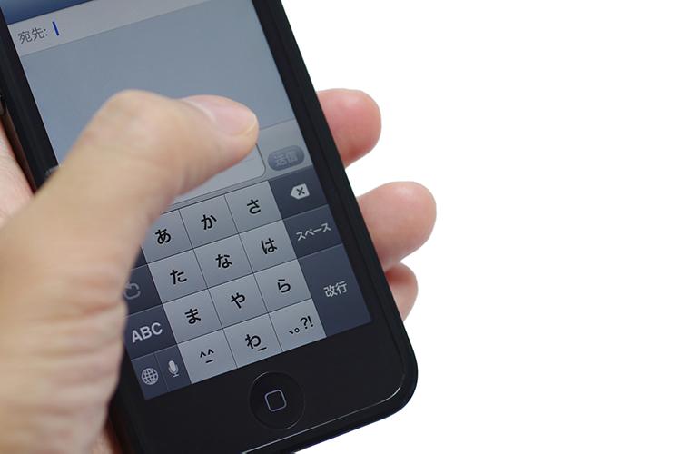 スマートフォンで文字を入力する方法