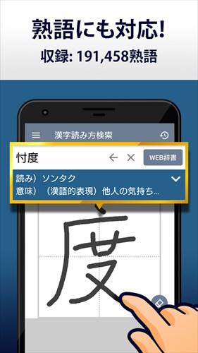 漢字読み方検索–手書き漢字読み方検索辞典