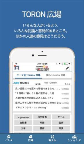 TOURON_TOURONで討論しよう!_意見匿名共有SNS
