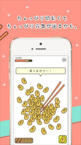 癒しの納豆育成ゲーム