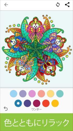 カラーフロウ:大人のための塗り絵
