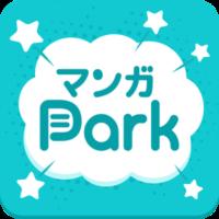 マンガPark – 人気マンガが毎日更新!全巻読み放題の漫画アプリ!