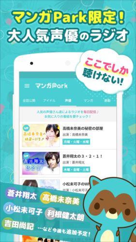 マンガPark–人気マンガが毎日更新!全巻読み放題の漫画アプリ!