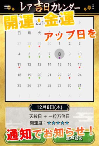 レア吉日通知-無料で貴重な開運・金運日・縁起の良い日をカレンダーと通知で見逃し防止!