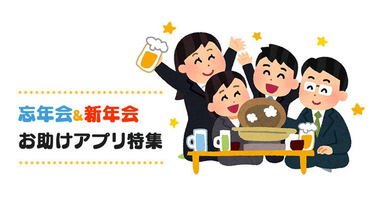 幹事さん必見! 忘年会&新年会お助けアプリ