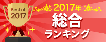 【2017年】総合アプリランキング