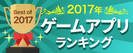 【2017年】ゲームアプリランキング
