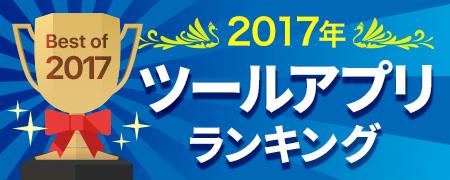 【2017年】ツールアプリランキング