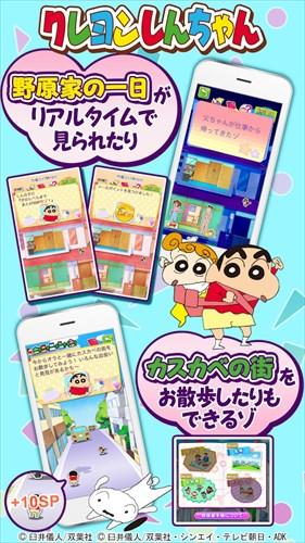 【公式】クレヨンしんちゃんオラのぶりぶりアプリだゾマンガもゲームもおてんこもりもり毎日みれば~