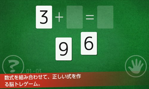 大人の脳トレ!Mathパズル【数学・計算・暗算】