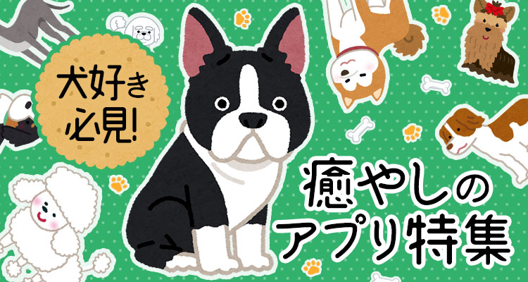 犬好き必見!癒やしのアプリ特集