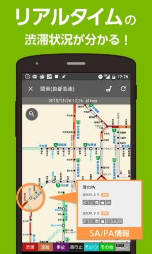 ドライブサポーター渋滞&カーナビ&駐車場&オービス&取締&ナビゲーション&無料お試し&最新地図