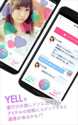 アイドルとファンを結ぶアプリ-.yellplus