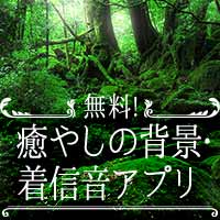 無料!癒やしの背景・着信音アプリ