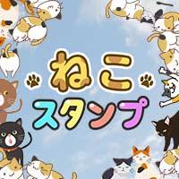かわいい猫のLINEスタンプ特集
