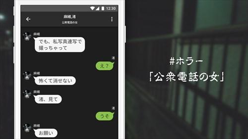 TELLER(テラー)‐ホラーや恋愛小説などが満載のチャット小説アプリ