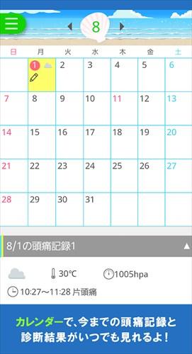 頭痛予報・天気予報~頭痛記録アプリ:ズキンちゃん